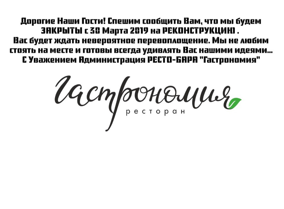 Ресторан «Гастрономия» - Вконтакте