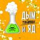 Тайпан - Дым и яд