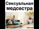 Секс Миссия , или лечение хулиганка медсестричка 480p.mp4