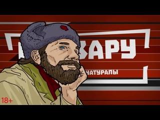 Кузьма Правдоруб - К базару!