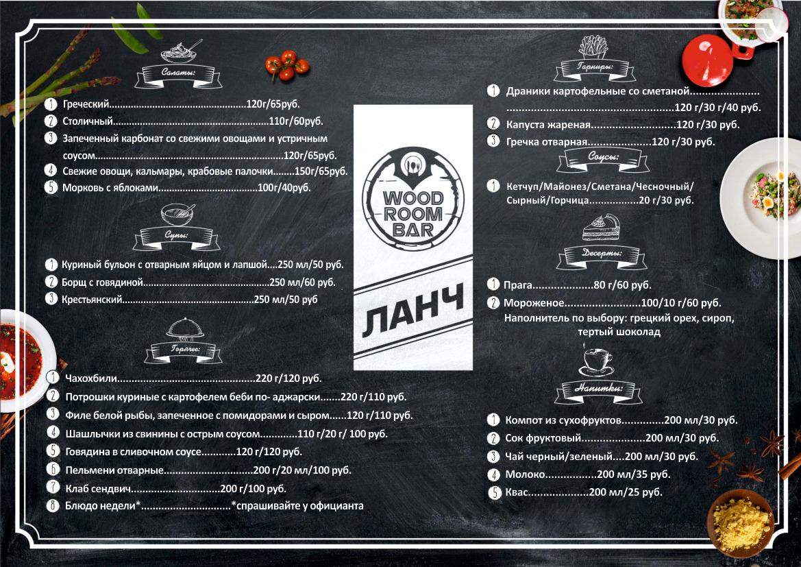 Ресторан «Wood Room» - Вконтакте
