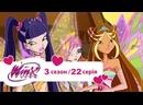 Клуб Вінкс Школа чарівниць 3 cезон 22 серія