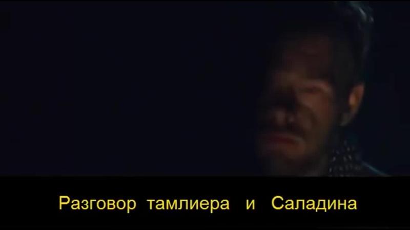 Разговор тамплиера и Саладина из фильма Арн Рыцарь Тамплиер