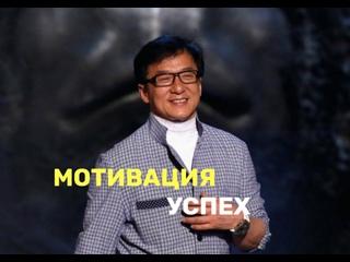Джеки Чан о мотивации и успехе