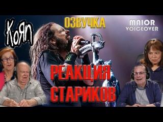 Старики реагируют на Korn / реакция старичков на тяжелую рок  музыку