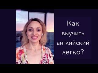 Как выучить английский легко_АлександраБыкова_Лингвафитнес