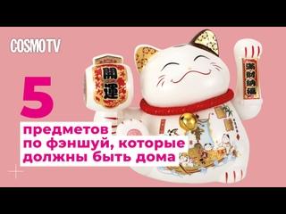 Cosmo TV: 5 предметов по фэншуй, которые должны быть дома