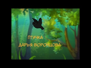 Дарья Воронцова - Птичка (Official Poetry Video)