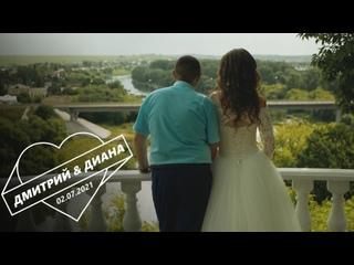 Дима и Диана