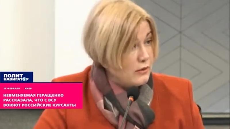 Невменяемая Геращенко рассказала, что с ВСУ воюют российские курсанты.