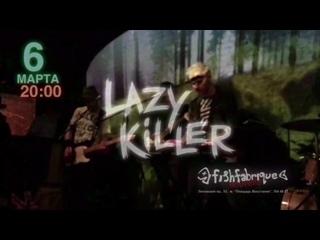 LAZY KILLER 6 марта в Fishfabrique Nouvelle!