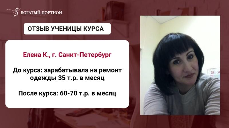 Елена увеличила доход до 70 т р благодаря курсу