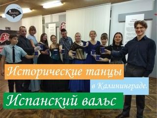 """Новогоднее поздравление для школы исторического и социального танца """"АНГАЖЕ-Севастополь"""""""