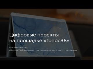 Цифровые проекты на площадке «Топос38»