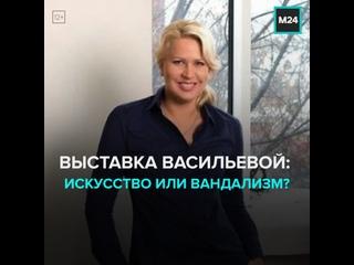В Санкт-Петербурге скандал из-за выставки экс-чиновницы Евгении Васильевой — Москва 24