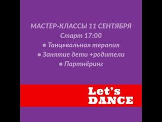 Video by ●★ DANCE FAMILY★● Современные танцы/ Рыбинск