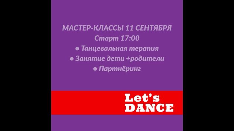 Видео от ●★ DANCE FAMILY★● Современные танцы Рыбинск