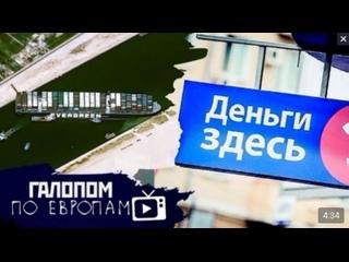 Галопом по Европам #420 (Нефтяной тромб, Билеты на Путина, Даешь микрозаймы!) г.