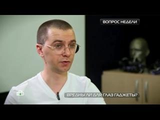 Таня Меженцева - Есть ли вред от гаджетов (эфир НТВ)