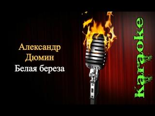 Александр Дюмин - Белая береза ( караоке )