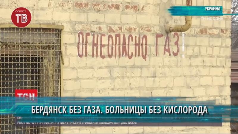 ❗️ Бердянск без газа Больницы Украины без кислорода