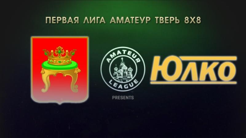ФК Юлко - ФК Т-сити, Аматеур Лига Тверь 8х8, 28.03.2021