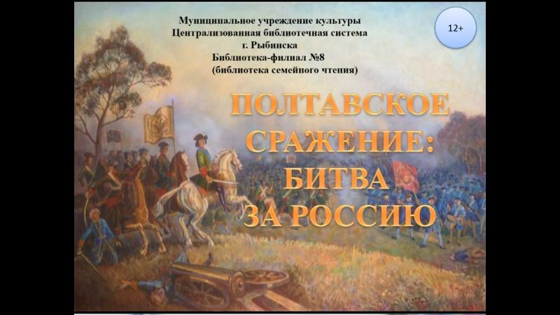 Тематическая полка Полтавское сражение битва за Россию