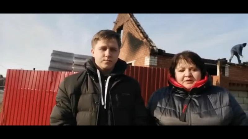 ✅Пост благодарности от семьи Катыгиных 🔥24 февраля сгорел их дом! ✊🏼Добрые люди не оставили в беде!