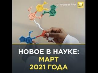 Новое в науке: март 2021 года