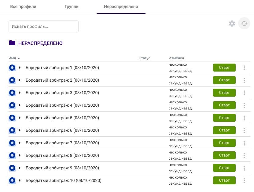 Автоматизация INDIGO/MultiLoginApp, изображение №5