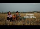 Kapusha - Ромбик полосочка acoustic version