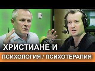 Христиане и психология / психотерапия. Беседа Кима Голубева с Александром Шевченко.