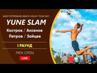 I Раунд: Костров / Аксенов VS Петров / Зайцев |  MEN OPEN -  ...
