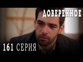 Турецкий сериал Доверенное - 161 серия (русская озвучка)