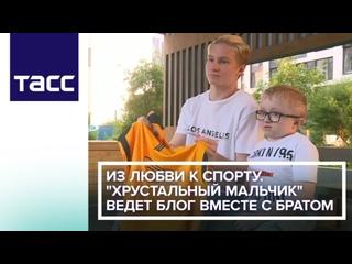 """Из любви к спорту. """"Хрустальный мальчик"""" ведет блог вместе с братом"""