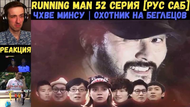 РЕАКЦИЯ на RUNNING MAN Чхве МинСу Бегущий человек 52 серия РУС САБ Охотник на Беглецов
