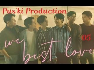 Наша лучшая любовь: Номер 2 наносит ответный удар 05/06 (озвучка Puski production)