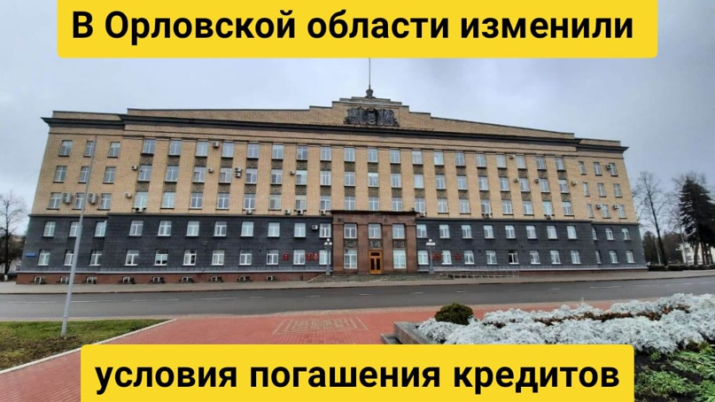 В Орловской области изменили условия погашения кредитов