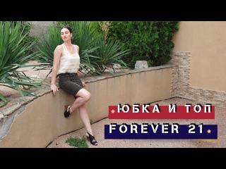 #UStoRUS_Юбка и топ_ Forever 21