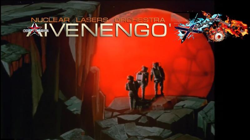 РАКЕТОЙ НА МАРС 🔥 🚀🚀🚀 AIVENENGO' NLO ✭ Rocket to Mars Rockets to the Stars 🚀🚀🚀💥💥💥💥💥