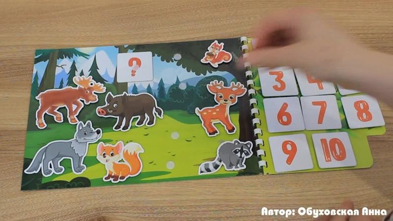 Игра на липучках Сосчитай диких животных