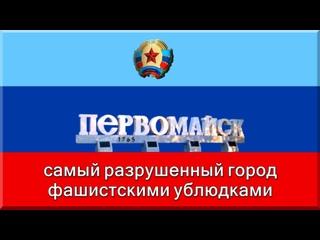 г. Первомайск. Один день из жизни города во время ВДВ (Великая Донбасская Война)