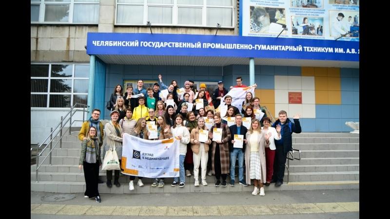 Семинар Взгляд в медиабудущее в Челябинске