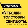 Футболки толстовки Тольятти Самара РФ ТВОЙ ПРИНТ