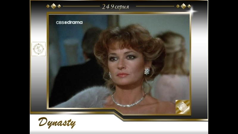 Династия II 249 серия Семья Колби 02 Выбор Джейсона Dynasty 2 The Colbys 02 2x03 Jasons Choice