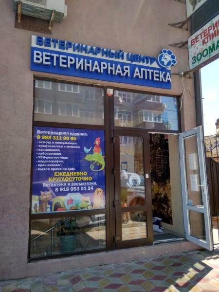 Купить корм зоомагазин интернет в Анапе