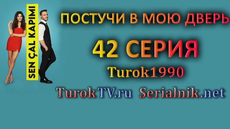 ПВМД сорок вторая серия русская озвучка Turok1990 смотреть онлайн