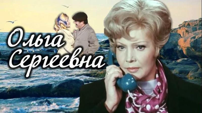 Фильм Ольга Сергеевна 8 серий 1975 киноповесть