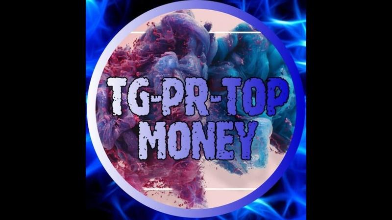 TG PR TOP MONEY BOТ🤑 ЗАРАБОТОК БЕЗ ВЛОЖЕНИЙ
