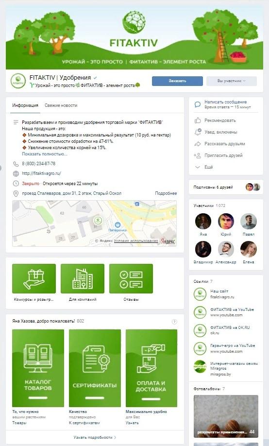 Летний вариант оформления сообщества FITAKTIV во «ВКонтакте»